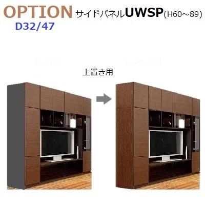壁面収納すえ木工MG-3 サイドパネル上置用 UWSP-H60-89(左右共通) 厚さ20mm D47/D32 高さ600~890mm 【送料無料】
