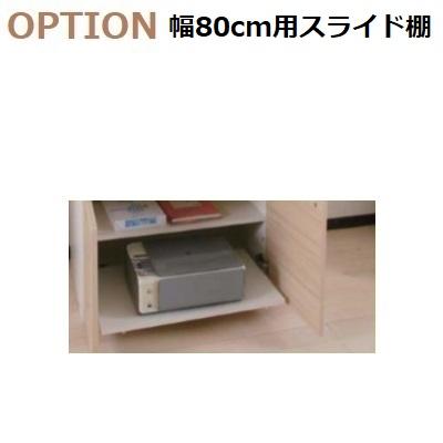壁面収納すえ木工MG-3 OPTION「幅80用スライド棚」有効幅735mm