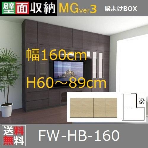 壁面収納すえ木工MG-3 梁避けBOX HB160 H60~89cm D47/D32タイプ W1600×D470/320×H600~890mm【送料無料】