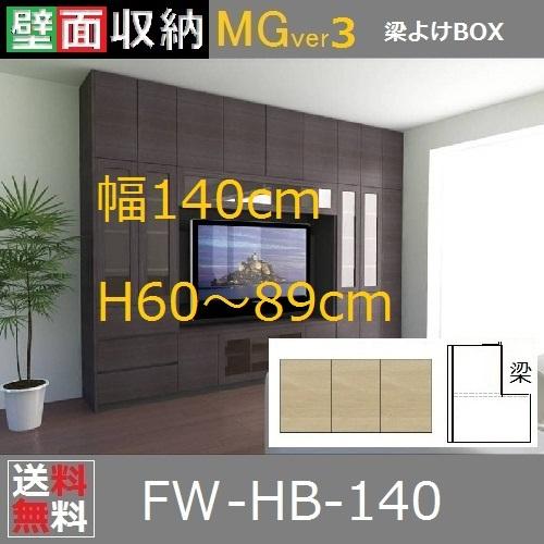 最前線の 壁面収納すえ木工MG-3 梁避けBOX HB140 H60~89cm D47/D32タイプ H60~89cm W1400×D470/320×H600~890mm D47/D32タイプ【送料無料 HB140】, 東山堂:fe5f34cb --- construart30.dominiotemporario.com