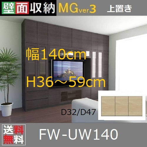 壁面収納すえ木工MG-3 標準上置き UW140 H36~59cm D47/D32タイプ W1400×D470/320×H360~590mm【送料無料】
