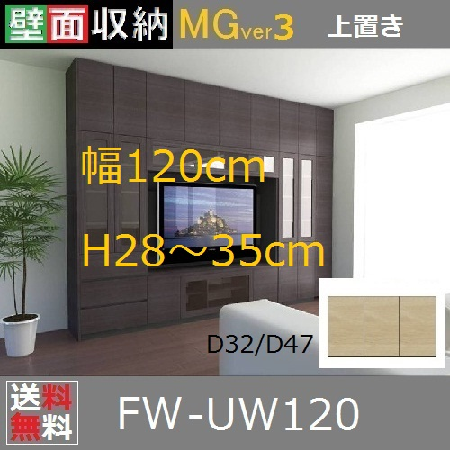 壁面収納すえ木工MG-3 標準上置き UW120 H28~35cm D47/D32タイプ W1200×D470/320×H280~350mm【送料無料】