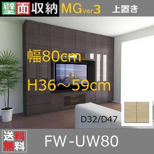 壁面収納すえ木工MG-3 標準上置き UW80 H36~59cm D47/D32タイプ W800×D470/320×H360~590mm【送料無料】