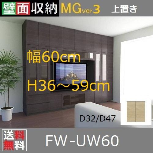 壁面収納すえ木工MG-3 標準上置き UW60 H36~59cm D47/D32タイプ W600×D470/320×H360~590mm【送料無料】