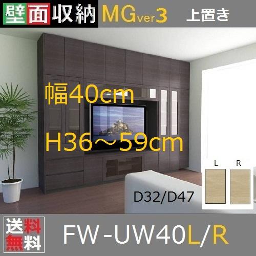 壁面収納すえ木工MG-3 標準上置き UW40 H36~59cm D47/D32タイプ W400×D470/320×H360~590mm【送料無料】
