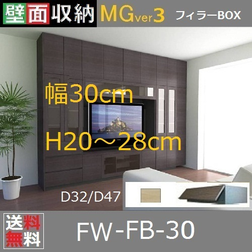 壁面収納すえ木工MG-3 フィラーBOX FB30 H20~28cm D47/D32タイプ W300×D470/320×H200~280mm【送料無料】