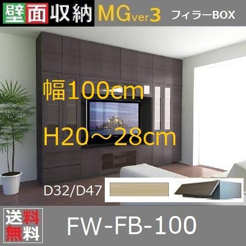 壁面収納すえ木工MG-3 フィラーBOX FB100 H20~28cm D47/D32タイプ W1000×D470/320×H200~280mm【送料無料】