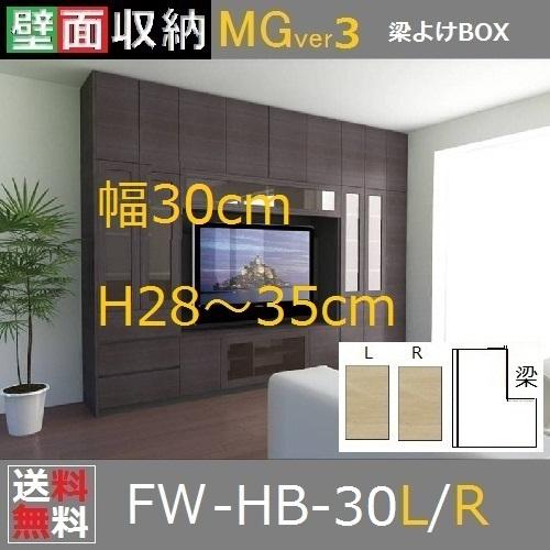 壁面収納すえ木工MG-3 梁避けBOX HB30 H28~35cm D47/D32タイプ W300×D470/320×H280~350mm【送料無料】