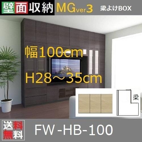 壁面収納すえ木工MG-3 梁避けBOX HB100 H28~35cm D47/D32タイプ W1000×D470/320×H280~350mm【送料無料】