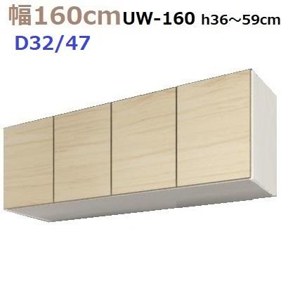 壁面収納すえ木工MG-3 標準上置き UW160 H36~59cm D47/D32タイプ W1600×D470/320×H360~590mm【送料無料】