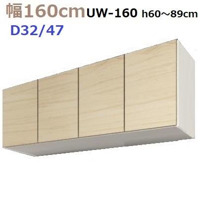 壁面収納すえ木工MG-3 標準上置き UW160 H60~89cm D47/D32タイプ W1600×D470/320×H600~890mm【送料無料】