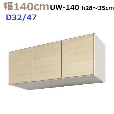 壁面収納すえ木工MG-3 標準上置き UW140 H28~35cm D47/D32タイプ W1400×D470/320×H280~350mm【送料無料】