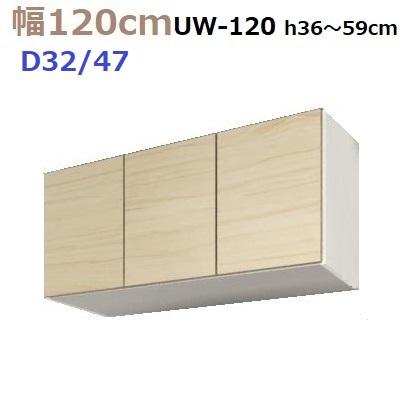 壁面収納すえ木工MG-3 標準上置き UW120 H36~59cm D47/D32タイプ W1200×D470/320×H360~590mm【送料無料】
