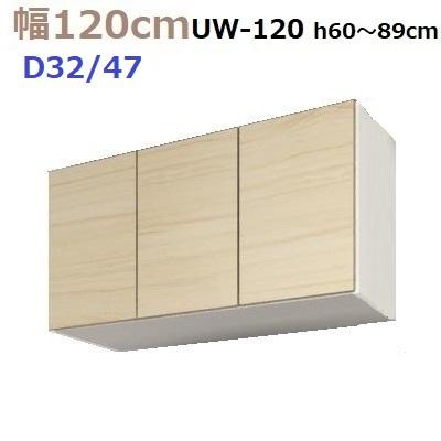 壁面収納すえ木工MG-3 標準上置き UW120 H60~89cm D47/D32タイプ W1200×D470/320×H600~890mm【送料無料】