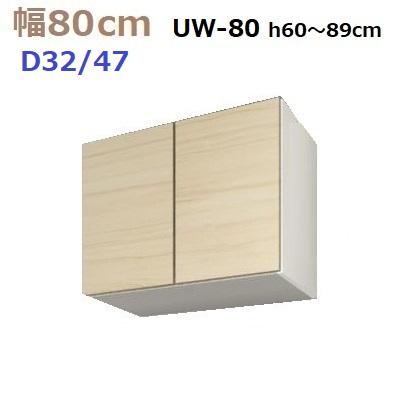 壁面収納すえ木工MG-3 標準上置き UW80 H60~89cm D47/D32タイプ W800×D470/320×H600~890mm【送料無料】