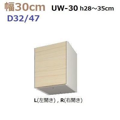 壁面収納すえ木工MG-3 標準上置き UW30 H28~35cm D47/D32タイプ W300×D470/320×H280~350mm【送料無料】