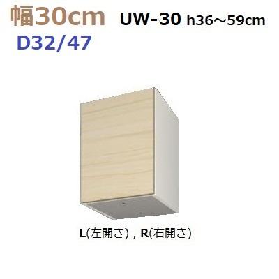 壁面収納すえ木工MG-3 標準上置き UW30 H36~59cm D47/D32タイプ W300×D470/320×H360~590mm【送料無料】