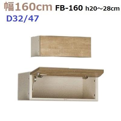 壁面収納すえ木工MG-3 フィラーBOX FB160 H20~28cm D47/D32タイプ W1600×D470/320×H200~280mm【送料無料】