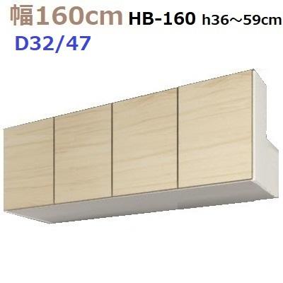 壁面収納すえ木工MG-3 梁避けBOX HB160 H36~59cm D47/D32タイプ W1600×D470/320×H360~590mm【送料無料】