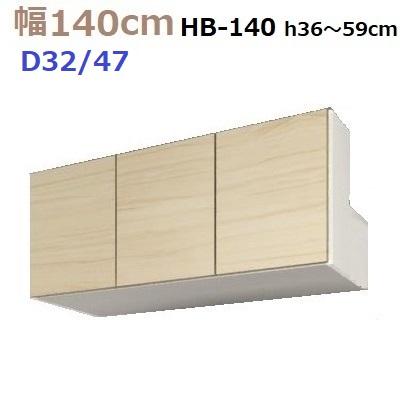 壁面収納すえ木工MG-3 梁避けBOX HB140 H36~59cm D47/D32タイプ W1400×D470/320×H360~590mm【送料無料】