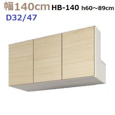 壁面収納すえ木工MG-3 梁避けBOX HB140 H60~89cm D47/D32タイプ W1400×D470/320×H600~890mm【送料無料】
