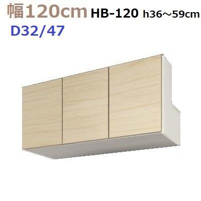 壁面収納すえ木工MG-3 梁避けBOX HB120 H36~59cm D47/D32タイプ W1200×D470/320×H360~590mm【送料無料】