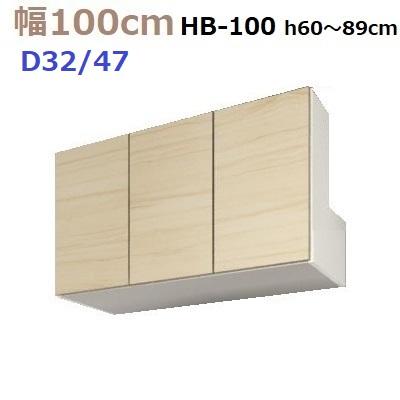 壁面収納すえ木工MG-3 梁避けBOX HB100 H60~89cm D47/D32タイプ W1000×D470/320×H600~890mm【送料無料】