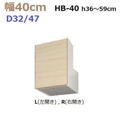 壁面収納すえ木工MG-3 梁避けBOX HB40 H36~59cm D47/D32タイプ W400×D470/320×H360~590mm【送料無料】