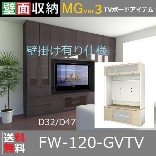 壁面収納すえ木工MG-3 120-GVTV奥行D47/奥行D32 W1200×D470(320)×H1800mm 壁掛けタイプ【送料無料】