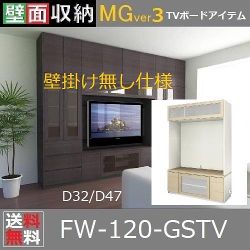 壁面収納すえ木工MG-3 120-GSTV奥行D47/奥行D32 W1200×D470(320)×H1800mm 壁掛けなしタイプ【送料無料】