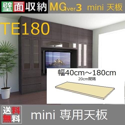 壁面収納すえ木工MG-3 専用天板 mini TE-180 D47 W1800×D470×T30mm【送料無料】