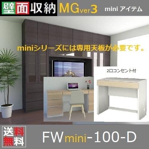 壁面収納すえ木工MG-3 ミニシリーズ mini100-D (天板別売) W1000×D470×H730mm【送料無料】