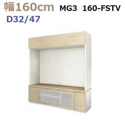 壁面収納すえ木工MG-3 160-FSTV奥行D47/奥行D32 W1600×D470(320)×H1800mm 壁掛けなしタイプ【送料無料】