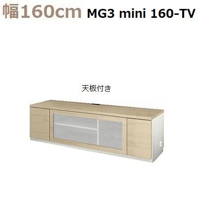 壁面収納すえ木工MG-3 ミニシリーズ mini160-TV (天板付き) W1600×D470×H490mm【送料無料】