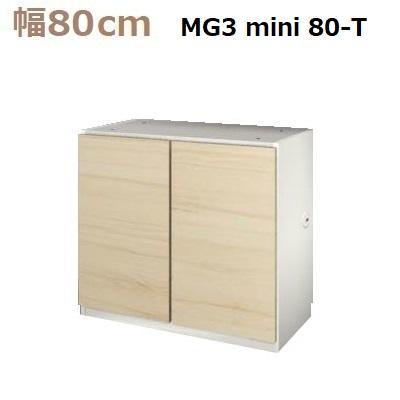 壁面収納すえ木工MG-3 ミニシリーズ mini80-T (天板別売) W800×D470×H730mm【送料無料】