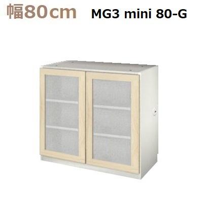 メーカー直送 壁面収納家具 レビューを書けば送料当店負担 すえ木工 MG-3 エムジースリー miniシリーズ 送料無料 天板別売 W800×D470×H730mm ミニシリーズ mini80-G 壁面収納すえ木工MG-3