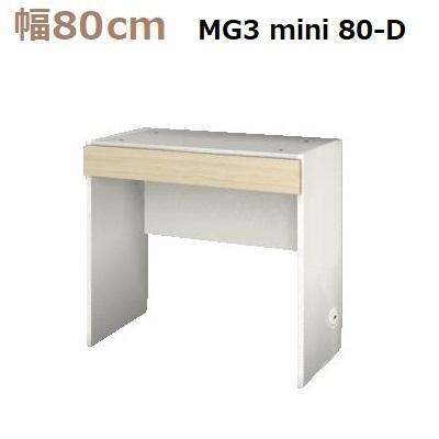 壁面収納すえ木工MG-3 ミニシリーズ mini80-D (天板別売) W800×D470×H730mm【送料無料】