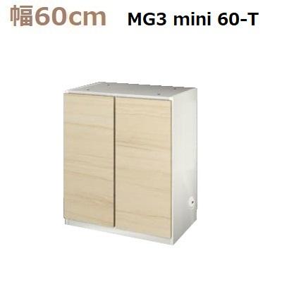 壁面収納すえ木工MG-3 ミニシリーズ mini60-T (天板別売) W600×D470×H730mm【送料無料】