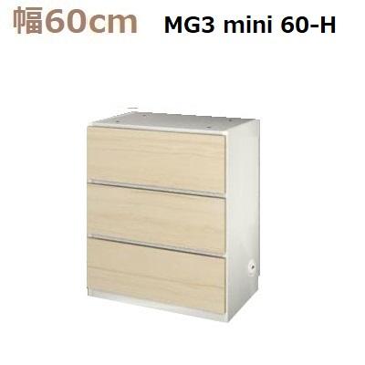 壁面収納家具 すえ木工 割引も実施中 MG-3 エムジースリー miniシリーズ 送料無料 壁面収納すえ木工MG-3 天板別売 送料無料激安祭 ミニシリーズ mini60-H W600×D470×H730mm