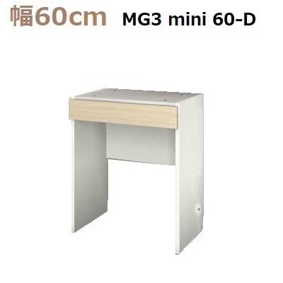 壁面収納すえ木工MG-3 ミニシリーズ mini60-D (天板別売) W600×D470×H730mm【送料無料】