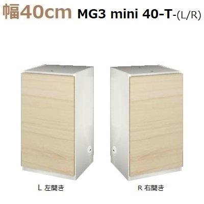 壁面収納すえ木工MG-3 ミニシリーズ mini40-T L/R (天板別売) W400×D470×H730mm【送料無料】