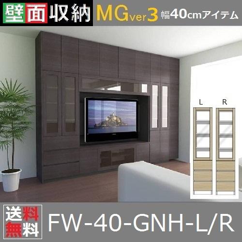 壁面収納すえ木工MG-3 40-GNH(L・R)奥行D47 W400×D470×H1800mm【送料無料】