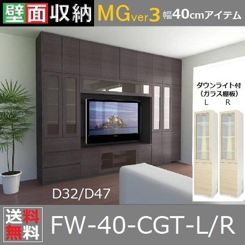 壁面収納すえ木工MG-3 40-CGT(L・R)奥行D47/奥行D32 W400×D470(320)×H1800mm【送料無料】コレクションボード