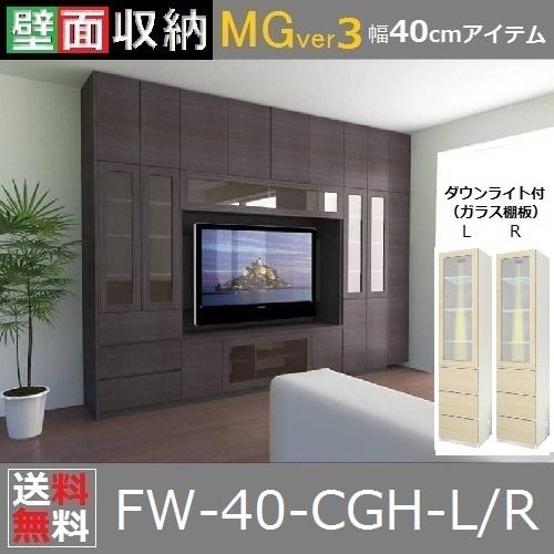 壁面収納すえ木工MG-3 40-CGH(L・R)奥行D47 W400×D470×H1800mm【送料無料】コレクションボード