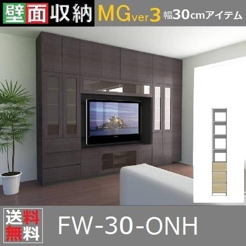 壁面収納すえ木工MG-3 30-ONH 奥行D47 W300×D470×H1800mm【送料無料】