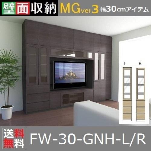 壁面収納すえ木工MG-3 30-GNH(L・R)奥行D47 W300×D470×H1800mm【送料無料】