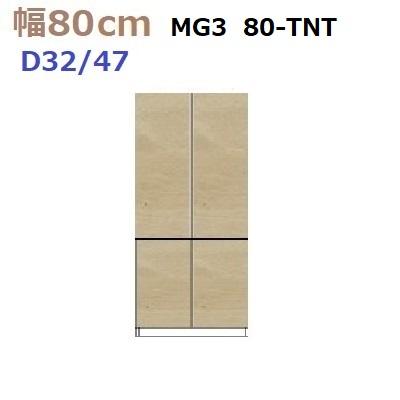 壁面収納すえ木工MG-3 80-TNT奥行D47/奥行D32 W800×D470(320)×H1800mm【送料無料】