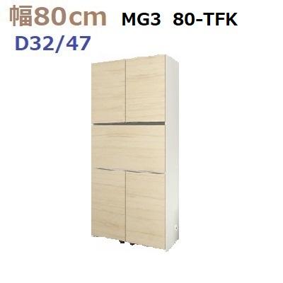 壁面収納すえ木工MG-3 80-TFK奥行D47/奥行D32 W800×D470(320)×H1800mm ライティングデスク【送料無料】