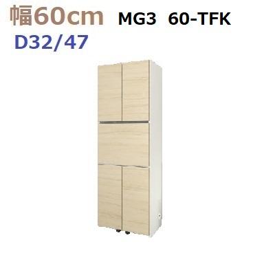 壁面収納すえ木工MG-3 60-TFK奥行D47/奥行D32 W600×D470(320)×H1800mm ライティングデスク