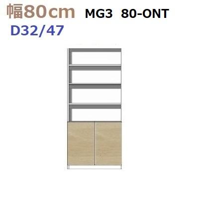 壁面収納すえ木工MG-3 80-ONT奥行D47/奥行D32 W800×D470(320)×H1800mm【送料無料】